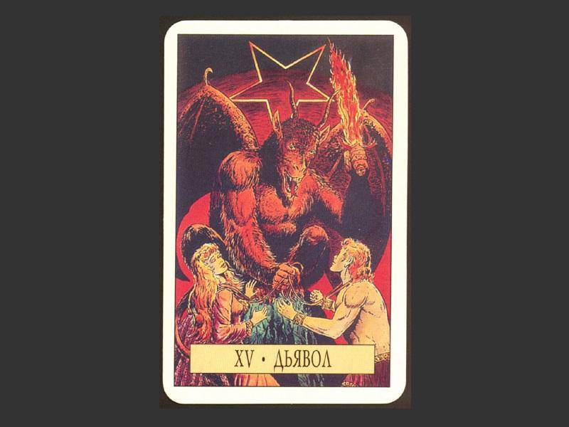 Старший Аркан Таро Дьявол