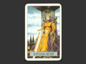 Таро Королева Мечей