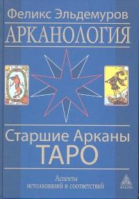 Старшие Арканы Таро