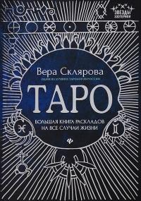 Таро - большая книга раскладов