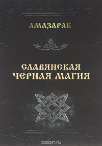 Славянская черная магия (Амазарак)